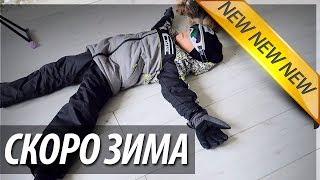 К ЗИМЕ ГОТОВЫ // ЗАВЕСТИ СОБАКУ ИЛИ НЕТ