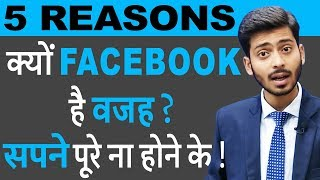 5 Reasons Why facebook is reason to not full fill your dreams by Abhishek Kumar