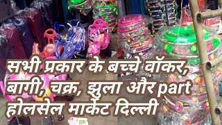 All kinds of baby Walker, baggi, cycle, jhula and part Wholesale market delhi