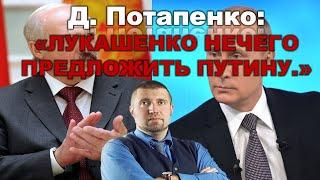 Потапенко о реакции Запада на ситуацию с Навальным, Беларуси и курсе доллара на осень.