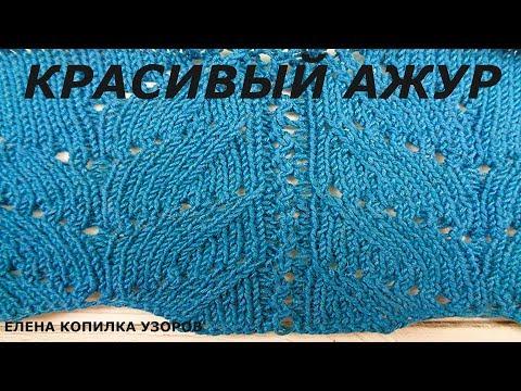 Красивый ажурный узор спицами для пуловера схема и описание/Beautiful openwork pattern with spokes