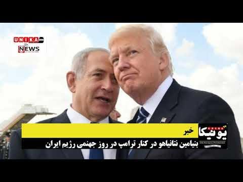 روز جهنمی شورای امنیت برای حکومت ایران ؛ نتانیاهو در کنار ترامپ
