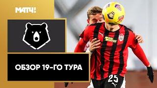 Тинькофф Российская Премьер лига Обзор 19 го тура