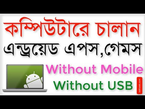 How To Install Android Apps And Games On PC Or Laptop From Google Play Store Enjoy Android Computer