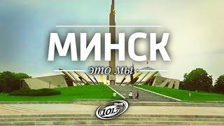 Минск   это мы  Виктория Езерская, теле  и радиоведущая ОНТ