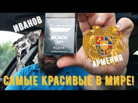 Black Tip из Армении для России / Армянский дизайн самый красивый в мире
