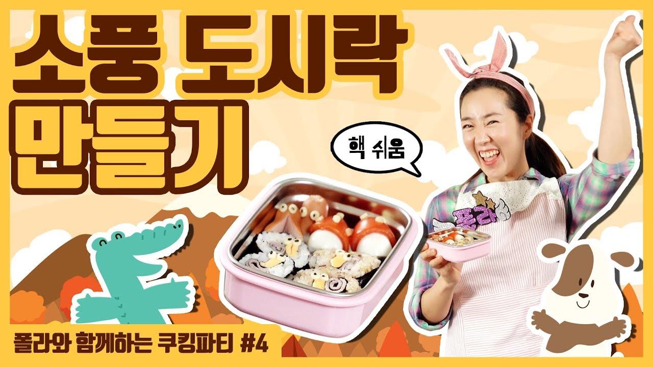 [키즈모아 폴라와 함께하는 쿠킹 파티 #4] 캐릭터 소풍 도시락 만들기 / 키즈 쿠킹 / 어린이요리 / 쉬운 요리