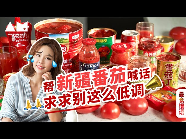厨房好帮手,适配中西餐——新疆番茄制品绝了!How to use high-quality Xinjiang tomato products in cooking丨曼食慢语