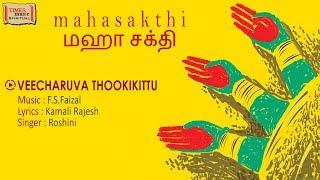 Veecharuva Thookikittu Full Song | Mahasakthi | Roshini | Kamali Rajesh | Faizal