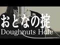 おとなの掟 / Doughnuts Hole (cover) カルテット主題歌