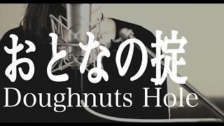【おとなの掟/Doughnuts Hole】TBS系火曜ドラマ「カルテット」主題歌 椎...