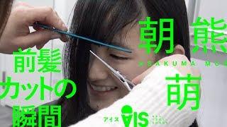 朝熊萌(あさくま・もえ)が、前髪をカットする瞬間をお届けします。 AI...