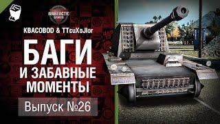 Баги и забавные моменты №26 - от TTcuXoJlor и KBACOBOD B KEDOCAX [World of Tanks]