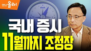 """[머니올라 68회] """"국내 경기 회복세""""...주식 매수 타이밍은?(김영익 교수)"""