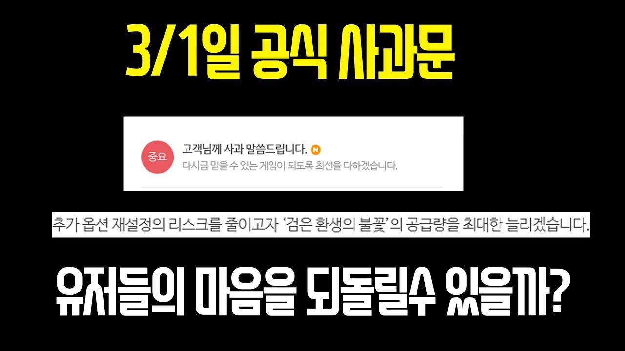 3/1일 공식 사과문이 떴습니다. 이게 맞는걸까요?.. [메이플]