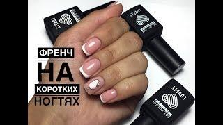 видео Маникюр на коротких ногтях