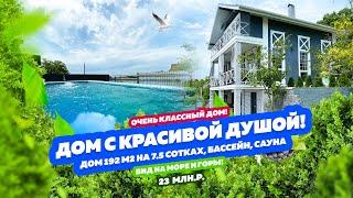 Дом с красивой душой! Мне очень понравился! 192 м2, 7.5 соток, бассейн, сауна, ремонт. Вид на море!