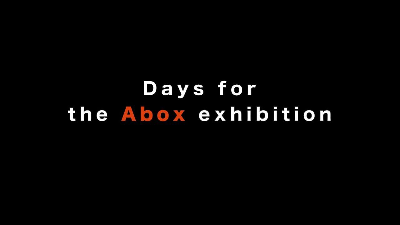Abox 2021展 in 目黒美術館 2021/2/10-2021/2/14