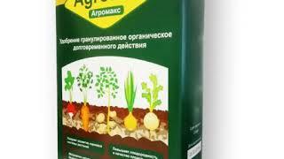 Удобрение АгроМакс  применение-характеристика - что входит в состав удобрения агромакс
