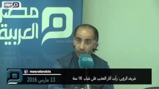 مصر العربية | شريف الروبي: رأيت آثار التعذيب على شباب 16 سنة