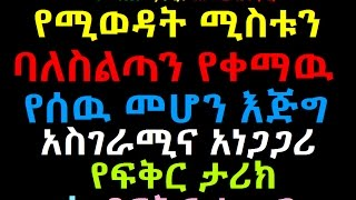ባለስልጣን አስገድዶ ሚስቱን የቀማዉ Heart touching Love Story Ye Fiker Ketero