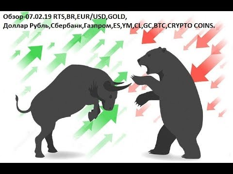Обзор-07.02.19 RTS,BR,EUR/USD,GOLD, Доллар Рубль,Сбербанк,Газпром,ES,YM,CL,GC,BTC,CRYPTO COINS