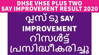 plus two say exam result 2020 | plus two improvement exam result 2020 | +2 say improvement result