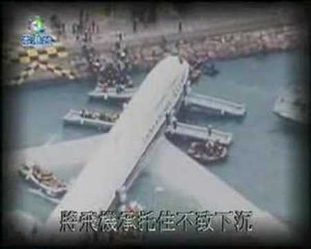747 Aircraft Crash 4 Nov 1993 At Kai Tak Airport Rthk