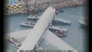 747 Aircraft Crash - 4 Nov 1993 at Kai Tak Airport (RTHK)
