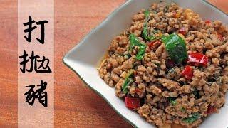 陳媽私房#10-簡易快速台式打拋豬肉 Pad krapow moo thai recipe