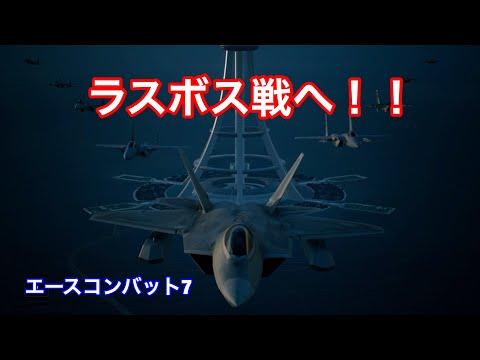 【エースコンバット7】ラスボス戦!!!!手に汗握るラストステージ!!!!