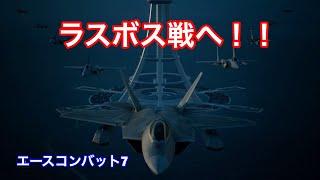 【エースコンバット7】ラスボス戦!!!!手に汗握るラストステージ!!!! thumbnail