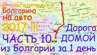 видео АВТОБУС ОДЕССА СОФИЯ БОЛГАРИЯ - Билеты на автобус в Варну из Одессы 2017