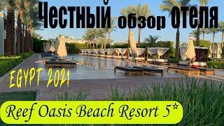 Reef Oasis Beach Resort 5 Полный и честный обзор отеля Риф Оазис Бич 5 Отдых в Египте 2021