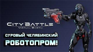ОБЗОР CityBattle - Virtual Earth | Суровые Челябинские Роботы!