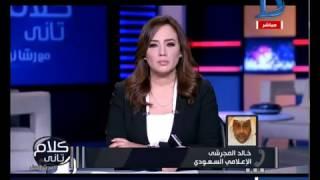 كلام تانى| خالد المجرشى: ما حدث من : إياد مدنى