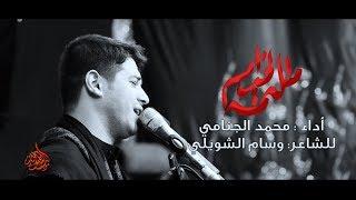 ملتمه الخدام / الرادود محمد الجنامي / موكب النجف الاشرف محرم 1441 هـ