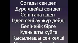 """(караоке) Айдана Меденова """"Менимен биле"""""""