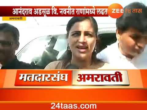 Amravati Navneet Rana Reaction Before Casts Her Vote