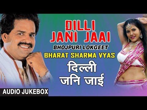 DILLI JANI JAAI | BHOJPURI LOKGEET AUDIO SONGS JUKEBOX | SINGER - BHARAT SHARMA VYAS |HAMAARBHOJPURI