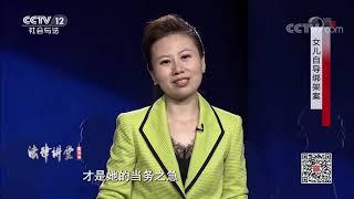 《法律讲堂(生活版)》 20191018 女儿自导绑架案  CCTV社会与法