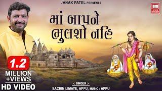Maa Bapne Bhulso Nahi I Devotional I Sachin Limaye I Latest Gujarati 2019 I Appu I Soor Mandir