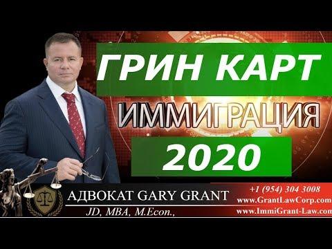 ГРИН КАРД 2020 | ВАЖНЫЕ НОВОСТИ  Грин Карта 2020 | Советы Адвоката в Майами США | Гари Грант