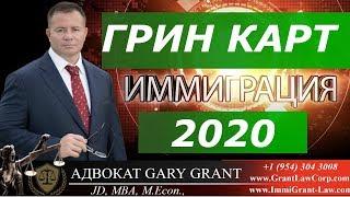 ГРИН КАРД 2020   ВАЖНЫЕ НОВОСТИ  Грин Карта 2020   Советы Адвоката в Майами США   Гари Грант