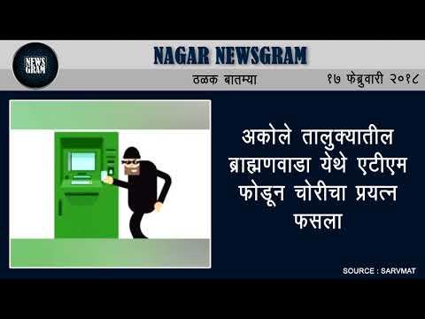Nagar Newsgram | Nagar News | Today's News Headlines | 17 February 2018