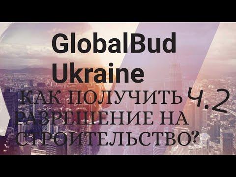 Как получить разрешение на строительство в Киеве. Часть 2 I Классы последствий