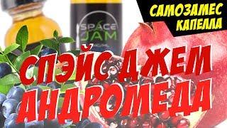 Самозамес Space Jam Andromeda / Рецепт Спэйс Джем Андромеда / Капелла