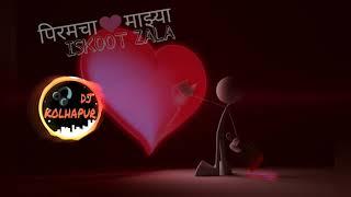 ISKOOT ZALA.. DJ WIN N DJ OMY. CHITTHI MARATHI MOVIE SONGS