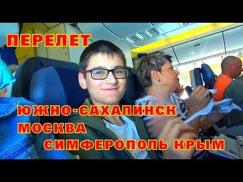 Перелет Южно - Сахалинск - Москва - Симферополь  Крым