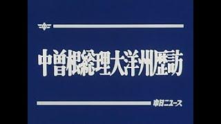 [昭和60年2月] 中日ニュース No.1496 1「中曽根首相、大洋州歴訪」